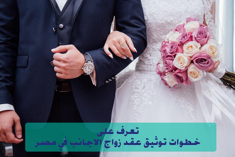 تعرف-على-خطوات-توثيق-عقد-زواج-الاجانب-1-1