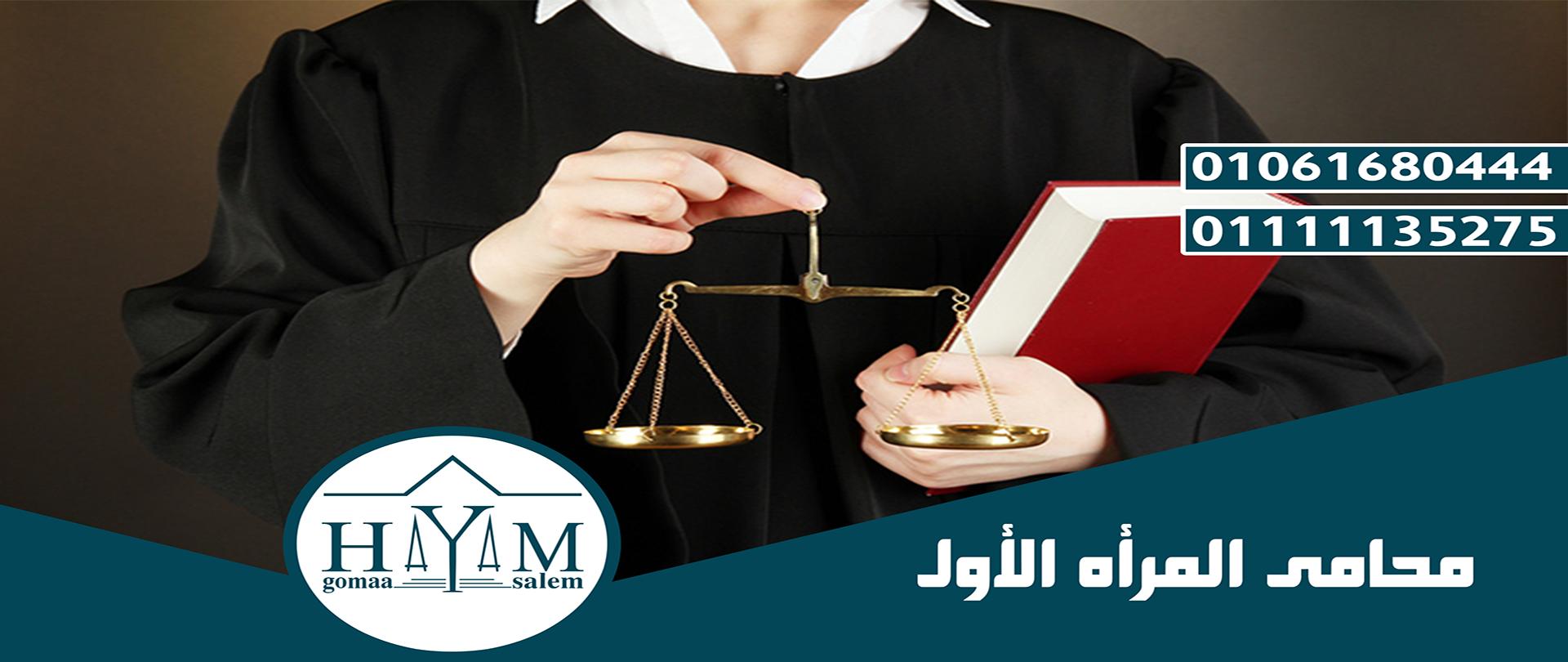 محامى-المرأه-الأول-copy-1