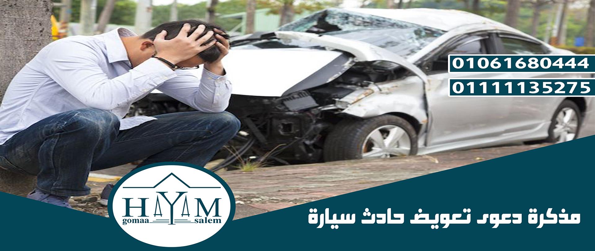 مذكرة-دعوى-تعويض-حادث-سيارة-copy-1
