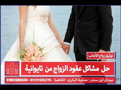 زواج الاجانب –  اجراءات الزواج من ايطالية فى مصر