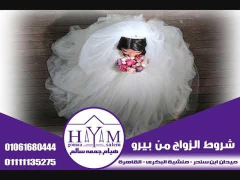 زواج الاجانب –  زواج السعوديات و التونسيات و المغربيات في مصر مع المستشار المحاميه  هيام جمعه سالم