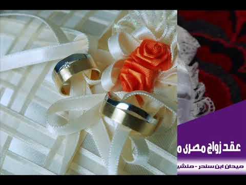 زواج الاجانب –  زواج مغربية من مصري متزوج في مصر