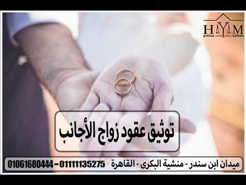 زواج الاجانب –  زواج الغير محددي الجنسية