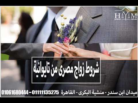 زواج الاجانب –  زواج تونسية من أجنبي