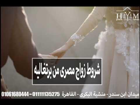 زواج الاجانب –  زواج المصرية من أجنبية
