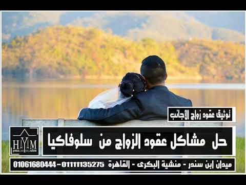 زواج الاجانب –  زواج اردني مقيم في مصر من اجنبية