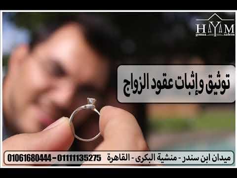زواج الاجانب –  الزواج في وزارة العدل المصرية2020