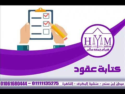 زواج الاجانب –  محامى متخصص فى توثيق زواج الاجانب فى مصر2020