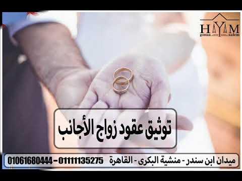 زواج الاجانب –  زواج الاجانب في الجزائر2019