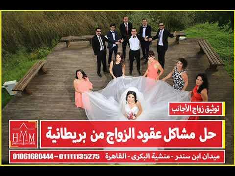 زواج الاجانب –  الزواج في الشهر العقاري المصري2021