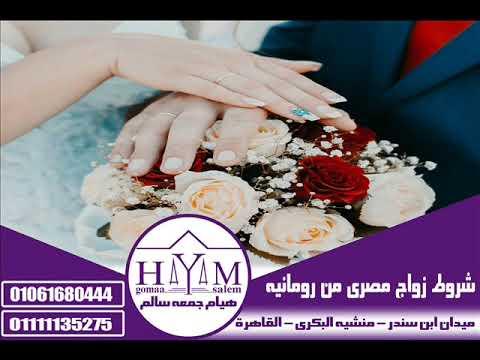 زواج الاجانب –  اجراءات زواج مصري من مغربية في السعودية +اجراءات زواج مصري من مغربية في السعودية +اجراءات زواج مصري