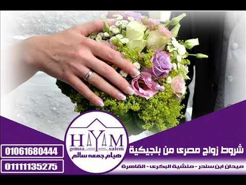 زواج الاجانب –  +زواج مغربية من سوري محامي زواج الأجانب و العرب هيام جمعه سالم