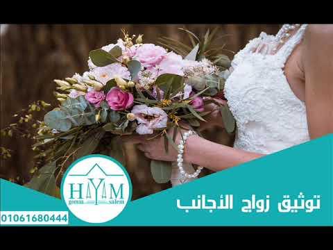 زواج الاجانب –  إجراءات زواج مغربية من جزائري مع المستشار الأكثر خبرة هيام جمعه سالم