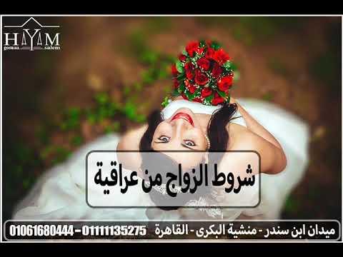 زواج الاجانب –  زواج المغربية من مصري