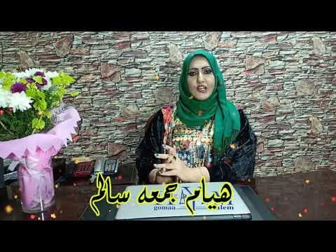 زواج الاجانب –  موضوع مهم عن شروط زوج الاجانب ف مصر مع المحاميه / هيام جمعه سالم