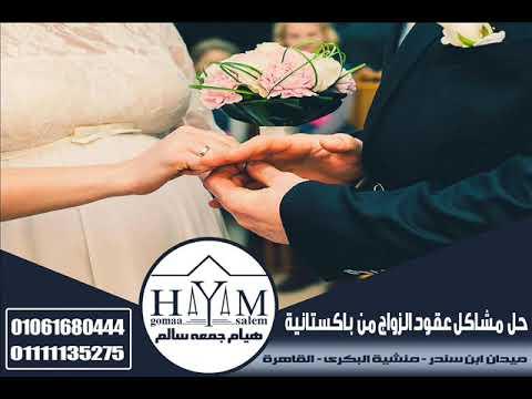 زواج الاجانب فى مصر –  +اجراءات زواج جزائري من مغربية  هيام جمعه سالم01061680444   01061680444