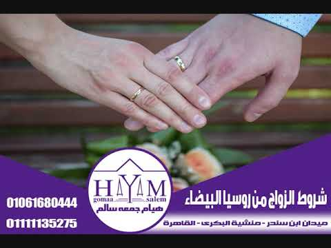 زواج الاجانب فى مصر –  نحن نأسس شركات الاستيراد والتصدير في مصر، تأسيس شركات الاستثمار بمصر، تأسيس شركات التضامن01061680444