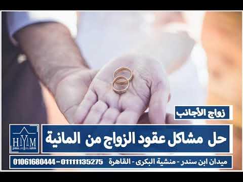 زواج الاجانب فى مصر –  زواج السورية والسوري والأجانب في مصر2020