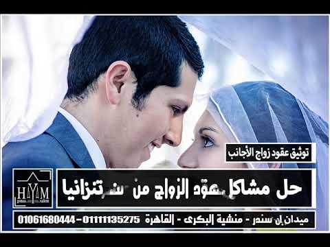 زواج الاجانب فى مصر –  زواج الاجانب في السعوديه