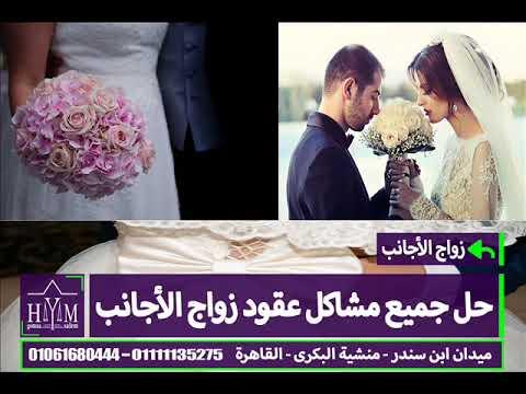 زواج الاجانب فى مصر –  الوثائق الازمة للزواج مغربية من أجنبي
