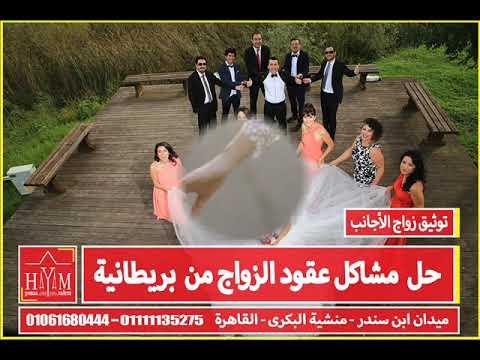 زواج الاجانب فى مصر –  تسهيلات للموافقة على طلبات الزواج من أجانب
