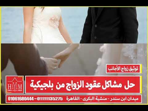 زواج الاجانب فى مصر –  شروط زواج الاجانب بمصر2019