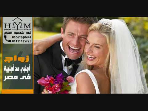 زواج الاجانب فى مصر –  مكتب زواج الاجانب بالقاهرة المحامي هيام جمعه سالم 01061680444 😍😍😍😍