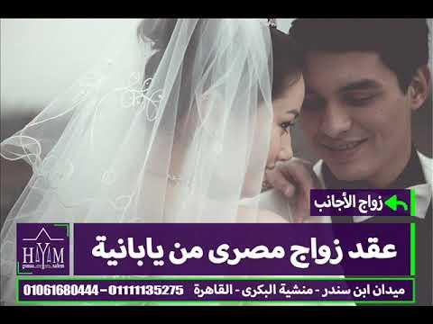 زواج الاجانب فى مصر –  زواج الاجانب من العرب 2020