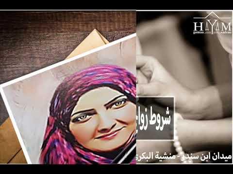 زواج الاجانب فى مصر –  زواج مصرية من سورى