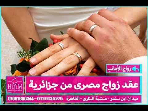 زواج الاجانب فى مصر –  زواج السودانيين من الاجانب 2022