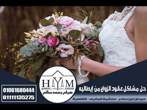 زواج الاجانب فى مصر –  +المحامي هيام جمعه سالم01061680444   لتوثيق إتفاق مكتوب زواج بين سعودية من جزائري عراقي سوري كويتي