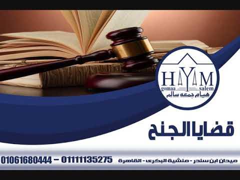 زواج الاجانب فى مصر –  الاوراق المطلوبة لزواج مصري من مغربية في السعودية