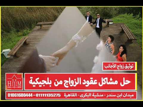 زواج الاجانب فى مصر –  زواج جزائرية من اجنبي