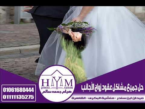 زواج الاجانب فى مصر –  هل تقبل الفنادق في مصر بعقد الزواج العرفي  1