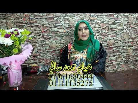 زواج الاجانب فى مصر –  شروط زواج المصرى من الاخت الروسيا – مع المحاميه هيام جمعه سالم