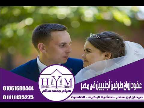 زواج الاجانب فى مصر –  الوثائق اللازمه لزواج اليمني من جزائريه