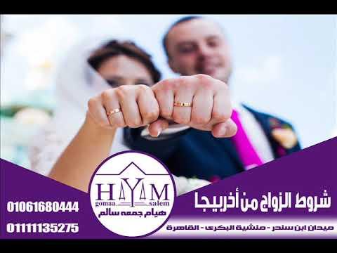 زواج الاجانب فى مصر –  صيغة عقد زواج عرفى شرعى