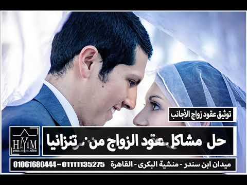 زواج الاجانب فى مصر –  زواج جزائرية من صومالي