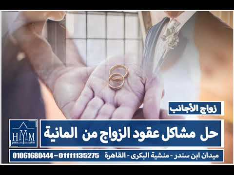 زواج الاجانب فى مصر –  زواج بحريني مقيم في مصر من اجنبية