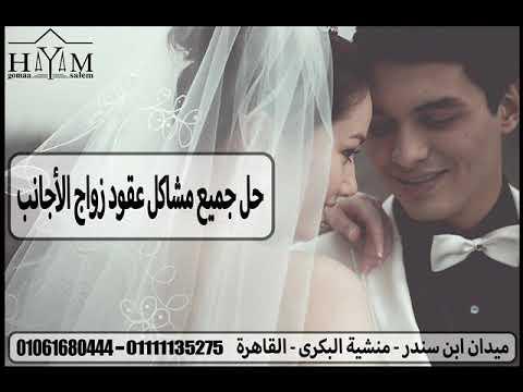 زواج الاجانب فى مصر –  محامي زواج اجانب المهندسين 2019