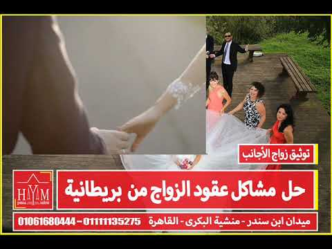 زواج الاجانب فى مصر –  عقوبة الزواج بدون تصريح في السعودية 2018