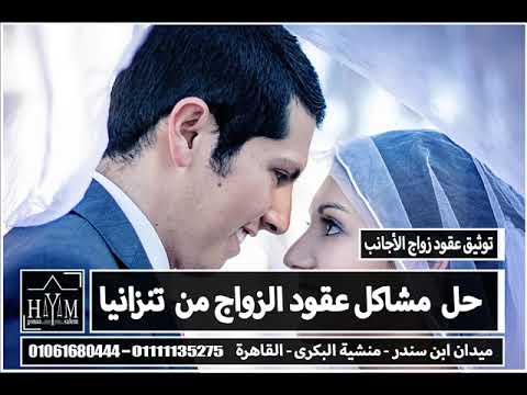 زواج الاجانب فى مصر –  تصادق على زواج