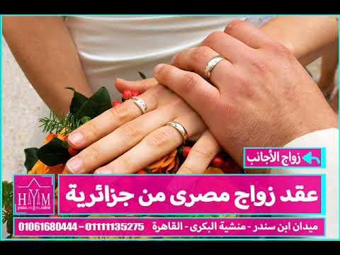 زواج الاجانب فى مصر –  اجراءات زواج مصري من مغربية في مصر 2019