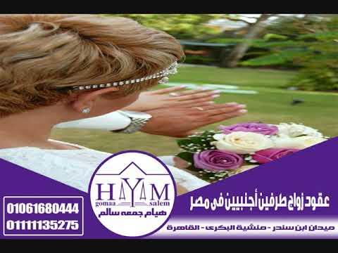 زواج الاجانب فى مصر –  زواج مصري من جزائرية في السعودية