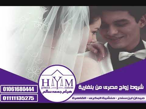 زواج الاجانب فى مصر –  توثيق عقد زواج مصري من يمنية في مصري بأسهل الإجراءات 01061680444