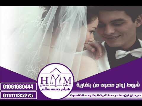 زواج الاجانب فى مصر –  زواج جزائرية من مصري+زواج جزائرية من مصريزواج جزائرية من مصري+
