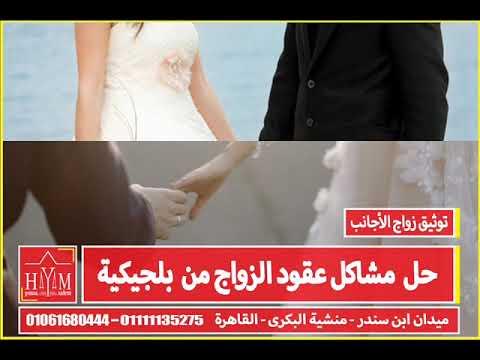 زواج الاجانب فى مصر –  زواج الخليجيات من الاجانب  2020
