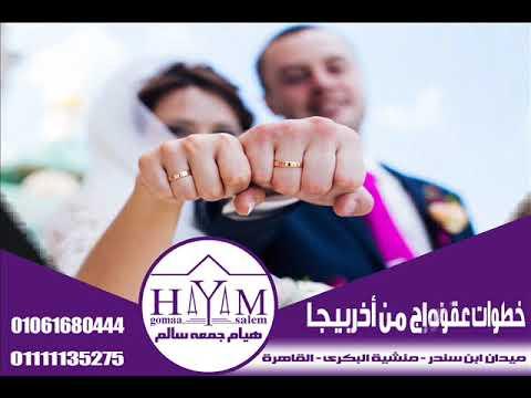 زواج الاجانب فى مصر –  رسوم توثيق الشهادات من الخارجية المصرية