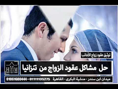 زواج الاجانب فى مصر –  زواج الاجانب في الجزائر2021