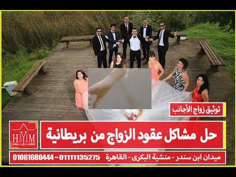 زواج الاجانب فى مصر –  صيغة عقد زواج مصري من اجنبية